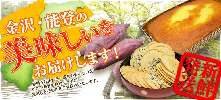 金沢・能登の美味しいをお届けします!